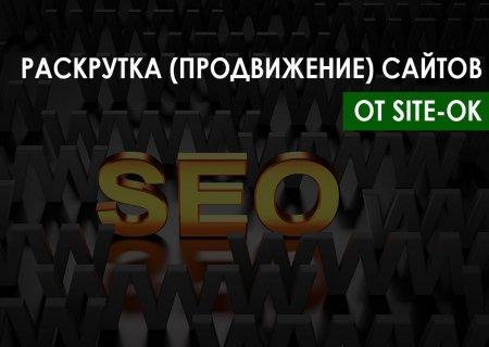 продвижение сайтов от site-ok.ua